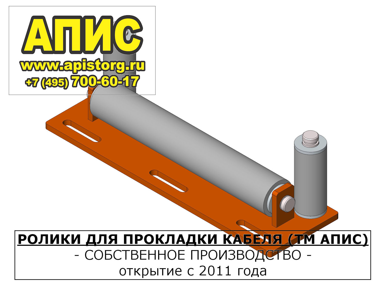 Ролик для прокладки кабеля
